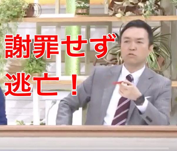 【テロ朝】テレビ朝日の玉川徹がデマを拡散した上に本人は謝罪せずに、女子アナに謝罪させて逃亡