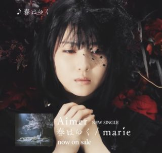Aimer『春はゆく』MUSIC VIDEOには浜辺美波さんが出演!劇場版「Fate/stay night [Heaven's Feel]」Ⅲ.spring song 主題歌
