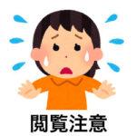 【閲覧注意】炎症を起こしている 顔のニキビを取る動画