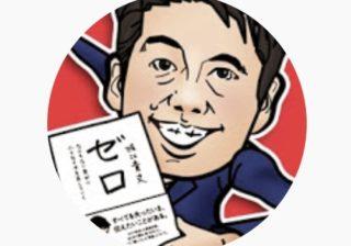 堀江貴文さん 新型コロナウィルスを舐めすぎてションボリする