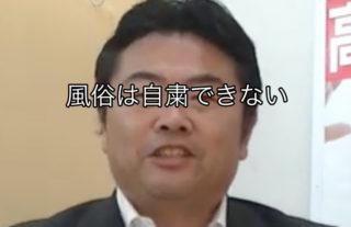 立憲民主党の高井崇志議員が風俗店で濃厚接触