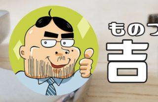 吉田製作所さん 期待通りiPhone をディスりまくる