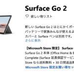 Surface Go2を買った人たちの動画