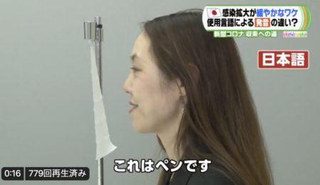 """TBS「ひるおび」の日本語と英語の飛沫報道 """"This is a pen""""がバカにされる"""