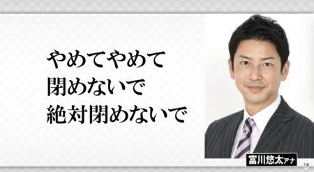 富川悠太夫妻による児童虐待疑惑が浮上 週刊文春が音声付きで報じる