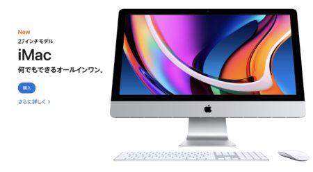 iMac 27インチモデルがCPUを中心に刷新!