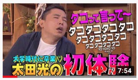 爆笑問題太田光さんの初体験話がヤバくて怖い