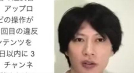 遠藤チャンネルさんアカウント停止で収益ストップ