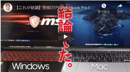 Macbook Pro16インチよりも半額のWindowsノートパソコンを買ったほうがいいという事実