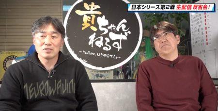 日本シリーズ 巨人がホークスにボコボコのボコにされる 石橋貴明さんは巨人に失望し生配信を切り上げる