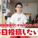 【悲報】瀬戸弘司さん 出来もしない目標を掲げてしまう・・・
