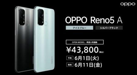 OPPO Reno5 Aが発表されるも、前モデルから4千円値上げ