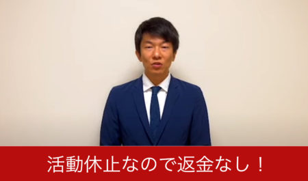 令和納豆さん 閉店ではなく活動休止を宣言!生涯無料パスの返金はしない模様