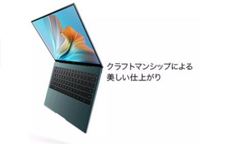 HUAWEIがノートパソコン・タブレット・ディスプレイの新製品を日本市場へ投入