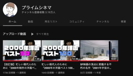 【朗報】ファストシネマさん 動画大量削除 & チャンネル名変更へ