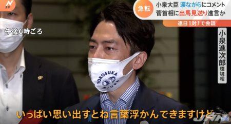 小泉進次郎さん 渾身の大根芝居を披露!